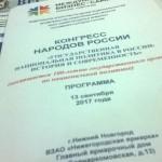 Конгресс народов России