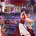 афиша2019-1 - копия