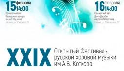 Афиша Котков 83х1172 (2) - копия