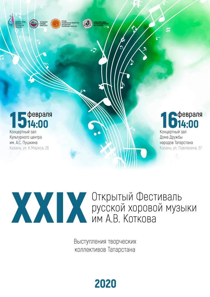 Афиша Котков 83х1172 (2)
